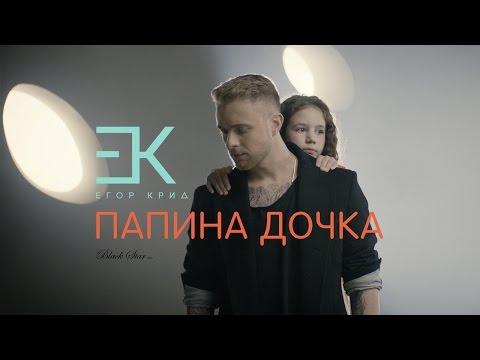 Фото Егор Крид - Папина дочка