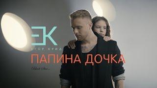 """Егор Крид - Папина дочка (OST """"Завтрак у папы"""")"""
