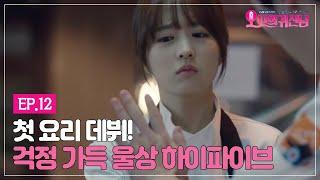 Video Oh my ghost ′봉, 니가 한 번 해봐′ 첫 요리 데뷔 그리고 봉선(박보영)의 노리는 성재(임주환) 150808 EP.12 MP3, 3GP, MP4, WEBM, AVI, FLV Mei 2019