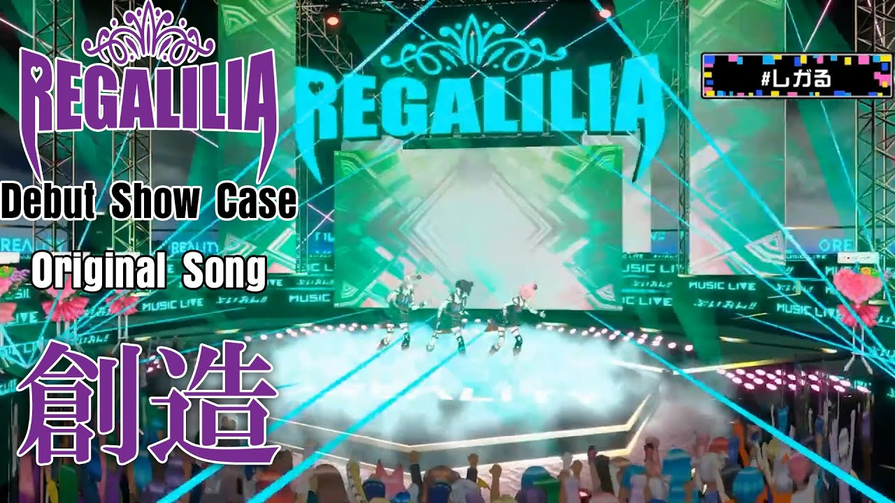 REGALILIA 1st Single『創造』