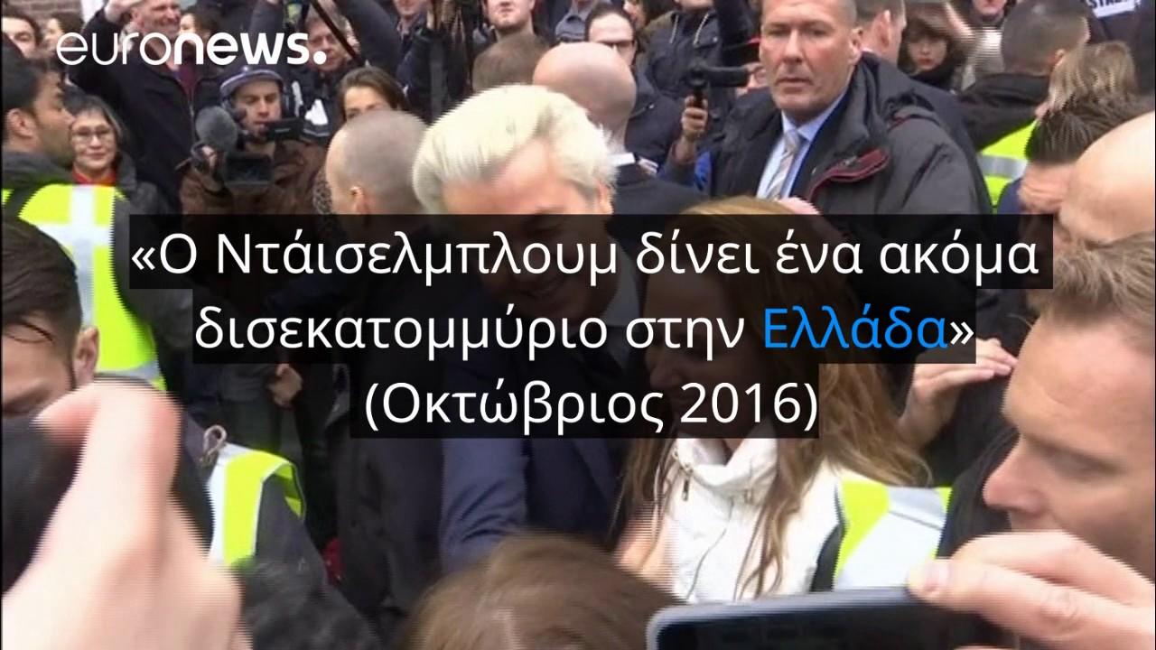 Με την Ελλάδα «στο στόχαστρο»: Τι έχει πει ο Βίλντερς για τη χώρα