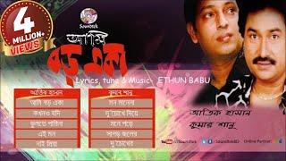 Atik Hasan Kumar Shanu  Boro Eka