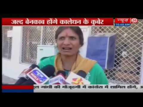 Video 500 crore hawala racket bursted by income tax department in Katni download in MP3, 3GP, MP4, WEBM, AVI, FLV January 2017