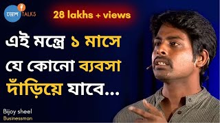 Video Small Business -ржП Successful рж╣ржУржпрж╝рж╛рж░ tips ред Bijoy Shil ред Josh Talks Bangla MP3, 3GP, MP4, WEBM, AVI, FLV Januari 2019