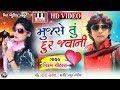 Mujse Tu Door Javani   Vikram Chauhan   Mayur Nadia   P P Baria   Vikram Chauhan New Song 2018