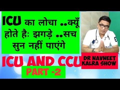 icu and ccu ka sach(part 2).icu का सच(पार्ट 2)