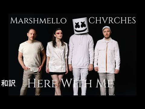 【和訳】Marshmello, CHVRCHES - Here With Me
