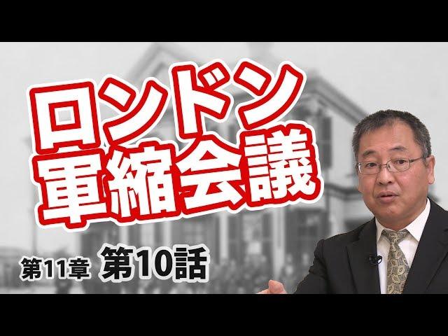 政争と軍縮によって生まれた危機【CGS ねずさん 日本の歴史 11-10】