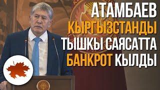 Атамбаев Кыргызстанды тышкы саясатта банкрот кылды
