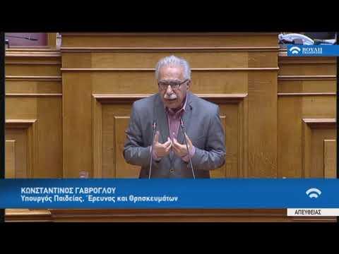 Κ.Γαβρόγλου (Υπουργός Παιδείας)(Ψήφος εμπιστοσύνης στην Κυβέρνηση)(09/05/2019)