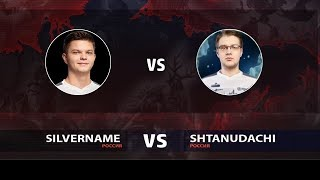 SilverName vs ShtanUdachi, game 1