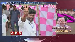 Balka Suman Has High Chances For Getting Ministry | ABN Telugu
