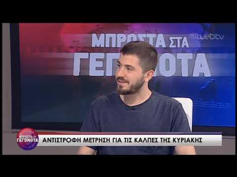 Ο Αντώνης Αποστολάκης δίνει συνέντευξη στην εκπομπή «Μπροστά στα γεγονότα» | 24/05/2019 | ΕΡΤ