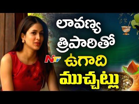 Lavanya Tripathi Special Interview | Ugadi Special
