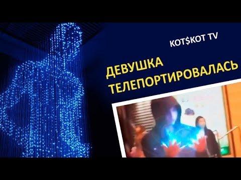 Девушка телепортировалась (видео)