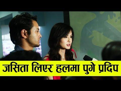 (जसिता लिएर प्रदिप पुगे फिल्म हेर्न | फिल्म हेरेपछि जसिताले यस्तो भनिन् | Pradeep Khadka /Jashita - Duration: 10 minutes.)