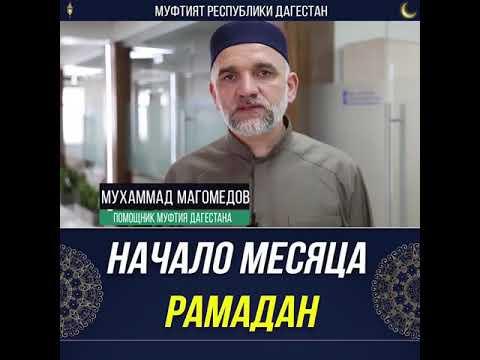 Начало месяца Рамадан в 2018 году