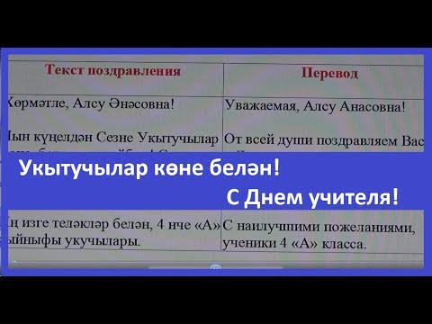 Поздравления с днём учителя на татарском языке