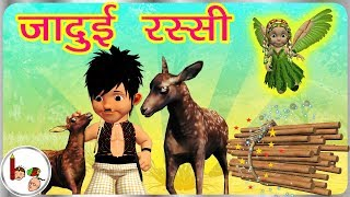Video Story  on bundle counting - The magical rope - Hindi MP3, 3GP, MP4, WEBM, AVI, FLV Agustus 2018