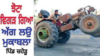 Latest Tractor Tochan Mukabla at Chaheru Punjab