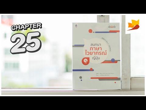 readership | chapter 25 | สนทนาภาษาไวยากรณ์ญี่ปุ่น
