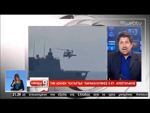 «Καταιγίδα»: Μεγάλη άσκηση του Πολεμικού Ναυτικού στο Αιγαίο | 13/06/19 | ΕΡΤ