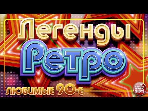 ЛЕГЕНДЫ РЕТРО  Любимые 90-е  Лучшее Время  Любимые Песни от Звезд Эстрады