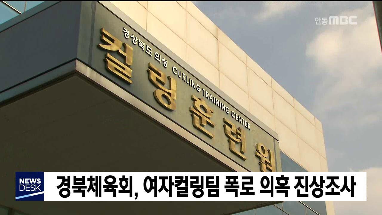 경북체육회, 여자컬링 폭로 진상조사[데스크]