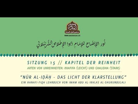 Nur al-Idah 15 | Arten von Unreinheiten: Khafifa (leicht) und Ghalidha (stark)