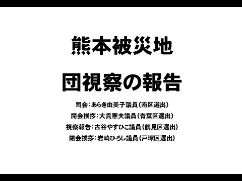 (第21回)熊本地震の被害状況と教訓・課題~熊本視察報告会、団視察の報告~