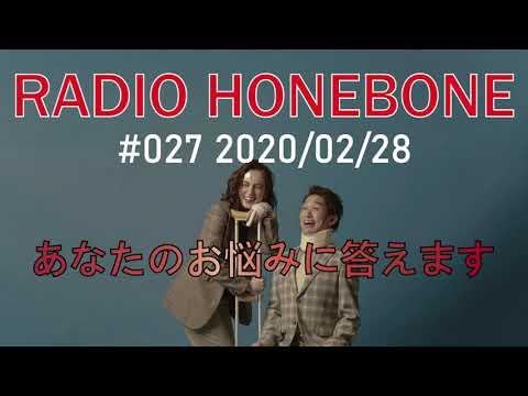 , title : 'RADIO HONEBONE #027 (2020/02/28配信)'
