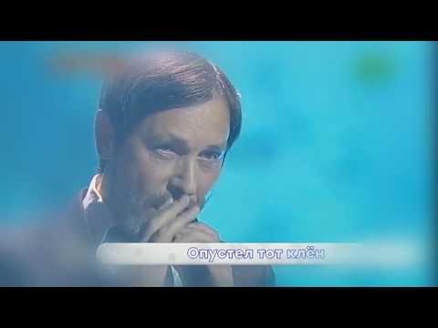"Николай Носков ""Там, где клён шумит"""