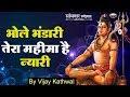 Latest Shiv Bhajan : भोले भंडारी तेरी महीमा हैं न्यारी : Bhole Bhandari Teri Mahima : Vijay Kathwal