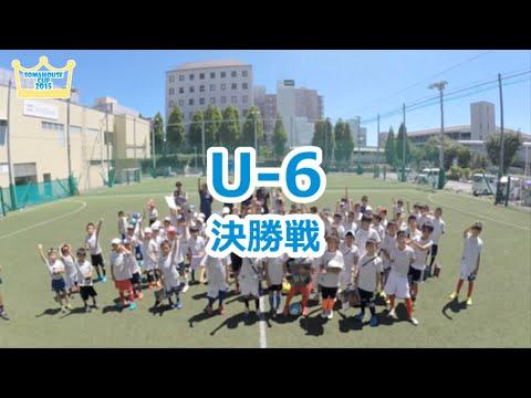 【そうまハウスカップ2015】U-6 決勝戦