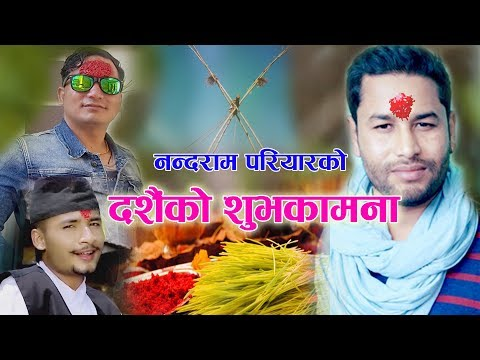 (New Nepali Superhit Dashai Subhakamana 2075/2018 Virul Subhakamana 2075 Kulendra Bk - Duration: 103 seconds.)