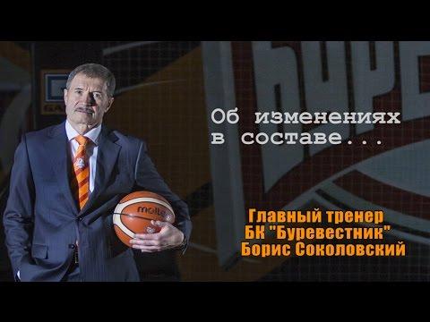 Борис Соколовский об изменениях в составе