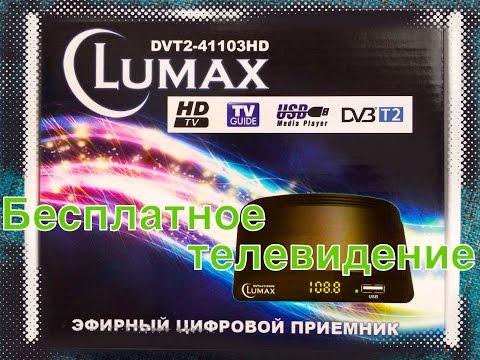 Цифровой эфирный приемник dvt2-41103hd Lumax.