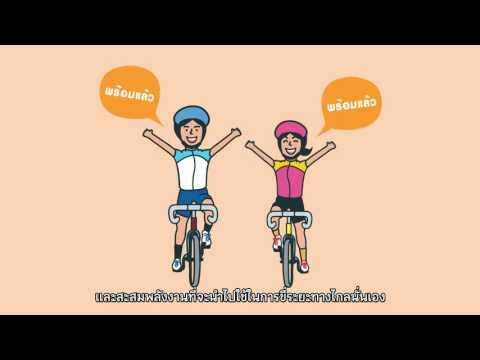 thaihealth การเตรียมร่างกายก่อนการขี่จักรยานทางไกล