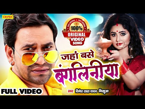 Video Jahan Bangalania Base | जहाँ बनगलनियाँ बसें हो | Dinesh Lal Yadav | Bhojpuri Hot Songs download in MP3, 3GP, MP4, WEBM, AVI, FLV January 2017