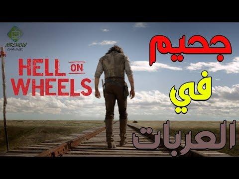 جحيم في العربات - Hell On Wheels - مراجعة سريعة