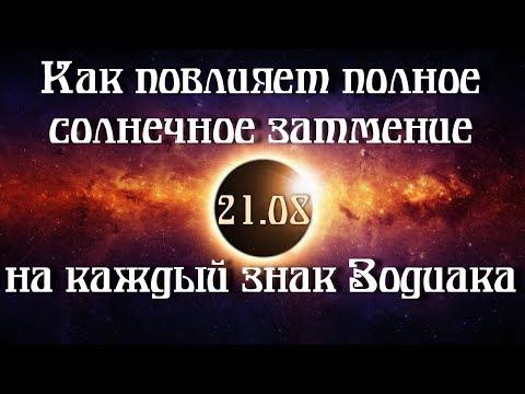 Затмение под тельца солнечное знаком