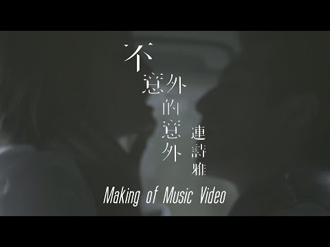 連詩雅 Shiga Lin - 不意外的意外 Expected Accident (Making Of Music Video)