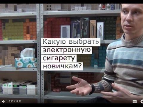 Какую выбрать электронную сигарету новичкам? 2015-16