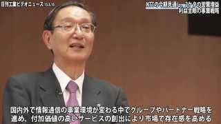 NTTの今期見通し、2ケタの営業増益−利益主眼の事業戦略(動画あり)