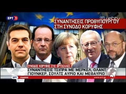 Σύντομο δελτίο ειδήσεων 09:00 ΕΡΤ1