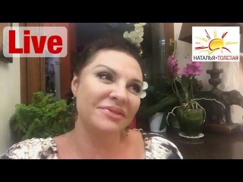 Наталья Толстая - Мужчинам и детям нужно говорить о том , что от них ожидаете