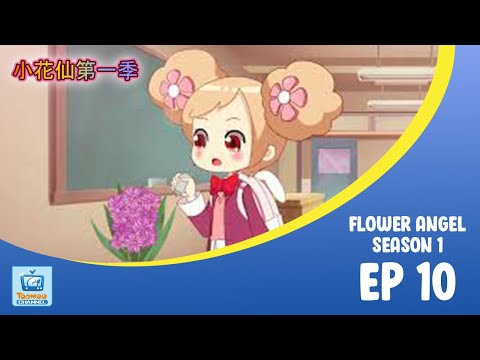[动画大放映]《小花仙第一季》第10集 | 我很幸福 谢谢你 | Flower Angel Season 1 - EP 10 | Feeling Better | Animation