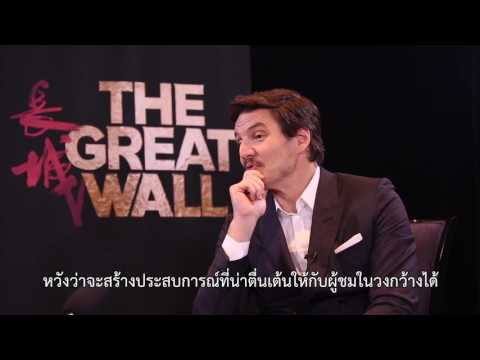 The Great Wall | Pedro Pascal  Interview | Thailand