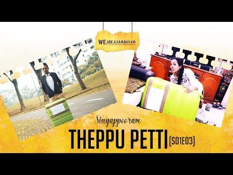Theppu Petti - Singappooram | Episode 3 | തേപ്പ് പെട്ടി | പ്രവാസി | Luggage | Nri | Bully