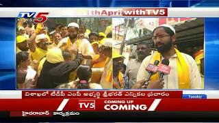 బాలయ్య అల్లుడు ఎన్నికల ప్రచారం..!   Sri Bharath Election Campaigning